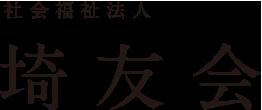 社会福祉法人 埼友会